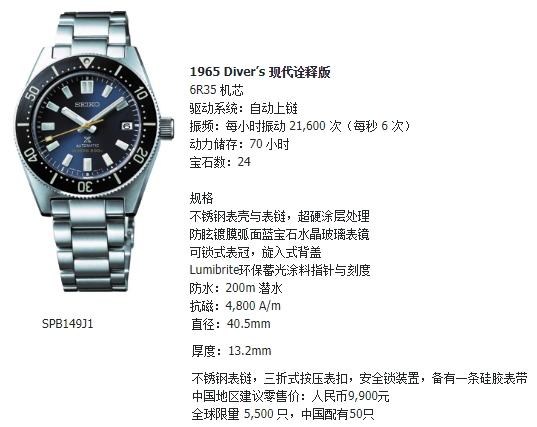 SEIKO 潜水表 55 周年限量版 1965 Diver's 复刻版
