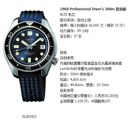 1968 Professional Diver's 300m 复刻版