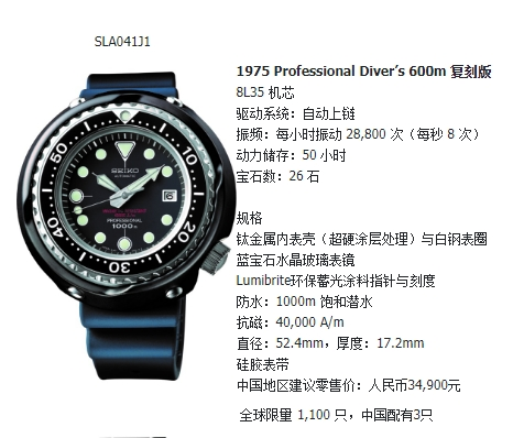 1975 Professional Diver's 600m 复刻版