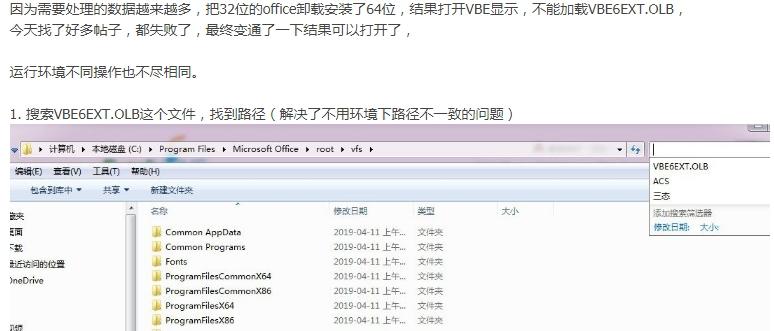 Excel内存溢出